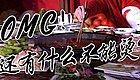 重庆千人火锅宴惊现密子君,烫棉花糖,生吃朝天椒?还有啥子不敢的!