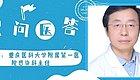 【你问医答】黄文祥:吃蛋白粉对乙肝会有负担吗?