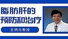 【视频采访】王炳元:脂肪肝的预防和治疗