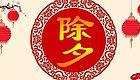 一年佳节春节至,浓情思念此刻至。在这阖家团聚的日子里,北京中山医院全体员工祝您好福有好运,滚滚来财源,除夕乐无边!