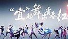 相宜本草 x《新舞林大会》宜起舞出青春红