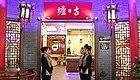 """红遍全国的""""古炉火锅""""南汇店两周年庆啦,全场菜品5.8折!吃货们,绝对让你大饱口服!"""
