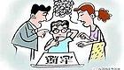 【报考资讯】 高考生及家长必读(二)--助力高考的三个重点