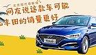 北京现代菲斯塔,网友说这款车可能比丰田的销量更好……