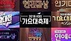 这是一位韩国网友对于娱乐圈颁奖典礼的自述…