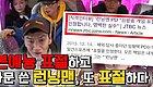 """请不要再让成员背锅了!网友痛批SBS制作组令陷入""""抄袭""""争议"""