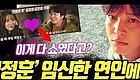 南韩又一人设崩塌!被曝谎称单身参加恋爱综艺,怂恿怀孕女友打胎…渣男无疑了?