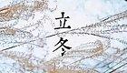 【疾病科普】立冬时节进补有讲究,白癜风更需治疗