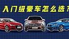小资青年最纠结的三款车,奔驰A级、宝马1系、奥迪A3怎么选?