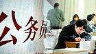 2019年贵州省考来了!计划招录公务员2063人,报名时间、条件、方式戳→