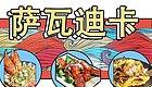 """2300+公里外火到广州的泰国餐厅,还有用""""盆""""装的plus版海鲜王,还原正宗泰国味"""