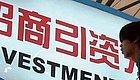 聚焦丨重磅!中国再出扩大开放措施,四部门发文鼓励外商投资