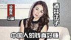 日本女明星在线伸手要饭,酒井法子彻底凉了,网友:求你滚出中国