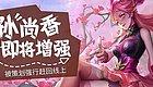 爆料:孙尚香和二哈将增强 吕布和她又被削;新赛季我永不投降!