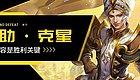 王者热门英雄克制链:蔡文姬怕白起 张飞怕伽罗 庄周最怕谁?