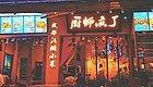 赵雷演出的那家小酒馆原来在这里!成都还有哪些文艺的地方?