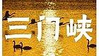 """三门峡,一颗四季皆美的""""黄河明珠""""!"""