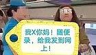 中国大妈要整治!昨天在高铁上骂街的东北女乘客,今天已经被警方抓了!