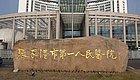 张家港人民有福气了!就在明天,苏州三甲医院多位骨科专家在家门口为您义诊!