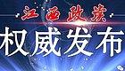 江西省投资集团、江能集团、江西省建材集团三家省属国企拟战略重组