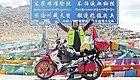 65岁教师,10天骑行川藏线