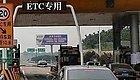 高速误入ETC道怎么办?倒车还是接着开?收费员说出了完美的办法