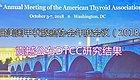 DTCC研究结果亮相ATA,揭秘中国甲状腺癌诊疗的真实现状