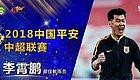 实至名归!李霄鹏当选中超最佳教练,金敬道荣膺最受欢迎本土球员
