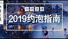 《南京2019约泡指南》