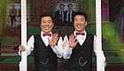 专访 刘全和刘全利:这对儿双胞胎小丑,一点儿也不丑!帅呆了!