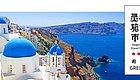 除了爱琴海,希腊还有什么值得玩?