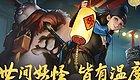 《神都夜行录》双榜报捷,它是第二个《阴阳师》吗? 游戏论坛
