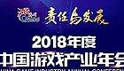 不止版号,你想知道的中国游戏产业年会必读新闻都在这  游戏论坛
