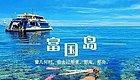 新年第一站去哪?新晋网红海岛,2000就能玩嗨!
