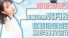 【唯饭知多少】追星锦鲤韩丹彤直率称邓伦是爱豆,即将开展更多的跨界尝试