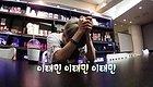 D 韩娱|今天你拜李泰民了吗?