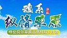 2019狼图腾呼伦贝尔草原品质纯玩6日游