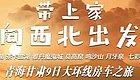 2019狼图腾青海甘肃9日大环线房车之旅