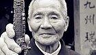 黄埔16期老兵隐藏身份30年,一把残剑成回忆,女儿成名校博士