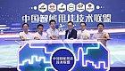 专注智能相聚福州 中国智能甩挂技术联盟成立