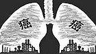 11.17国际肺癌日,肺癌最爱的4类人群,看看自己有没中招……