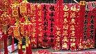 春节前去石家庄哪里赶大集?二环边上的年货大集,要啥有啥!很火爆!