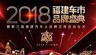 """福建车媒""""G20峰会""""昨晚举行!——福建车市三大主题活动联袂启动"""