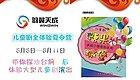 第八届中国儿童戏剧节【辽宁站】儿童剧全体验夏令营