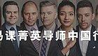 哈佛耶鲁MIT等名校7位学霸重磅来袭,2018易课菁英导师中国行正式起航!