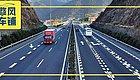 高速开车需要具备哪些基本技能?