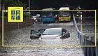 台风暴雨淹了车,第一时间如何正确处理?