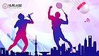企业文化丨远程出国第一届趣味羽毛球比赛开打啦!