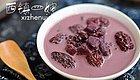 胃寒的时候,用这碗好喝的黑米紫薯牛奶羹温暖自己吧~