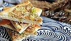曾经风靡一时的中式披萨,土家掉渣饼,来个最正宗的做法